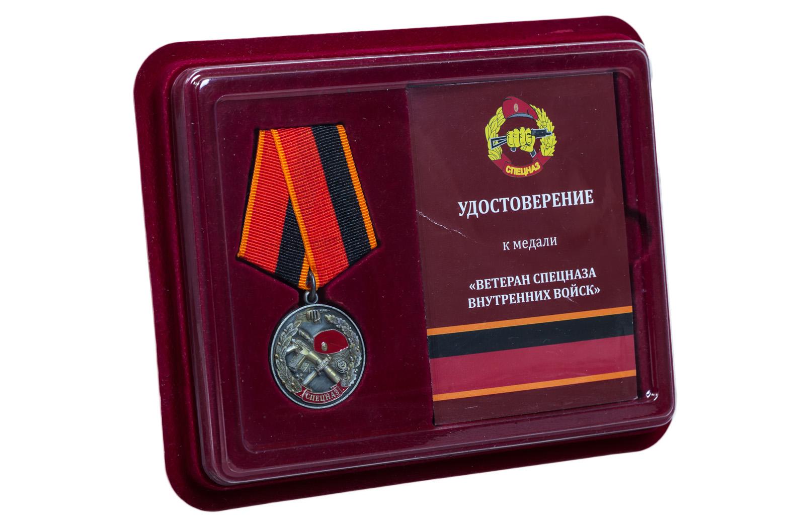 Памятная медаль Ветеран спецназа ВВ