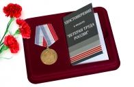 Памятная медаль Ветеран труда России