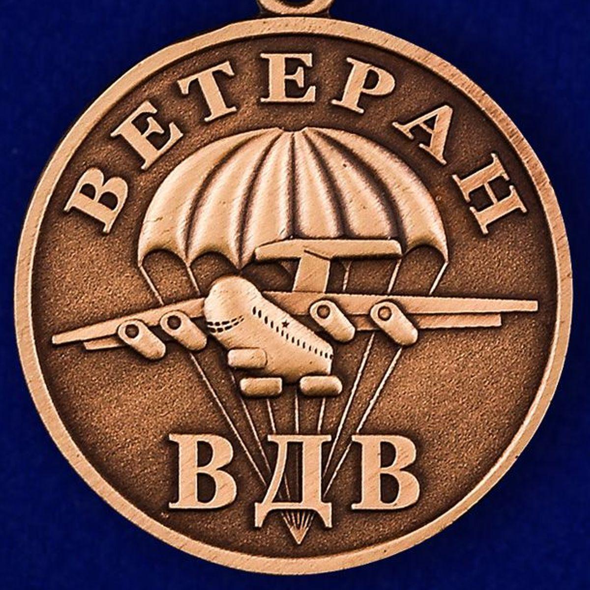 Памятная медаль Ветеран ВДВ в бархатистом футляре из флока - купить в подарок