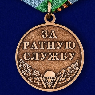 Памятная медаль Ветеран ВДВ в бархатистом футляре из флока - купить с доставкой
