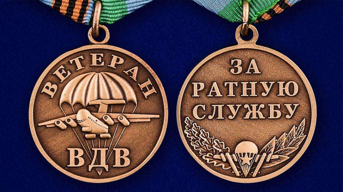 Памятная медаль Ветеран ВДВ в бархатистом футляре из флока - аверс и реверс