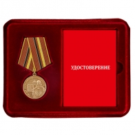 Памятная медаль ветеранам ГСВГ - в футляре