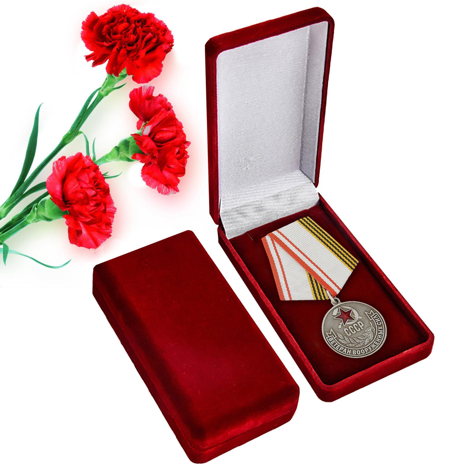 Купить памятную медаль ветерану онлайн выгодно