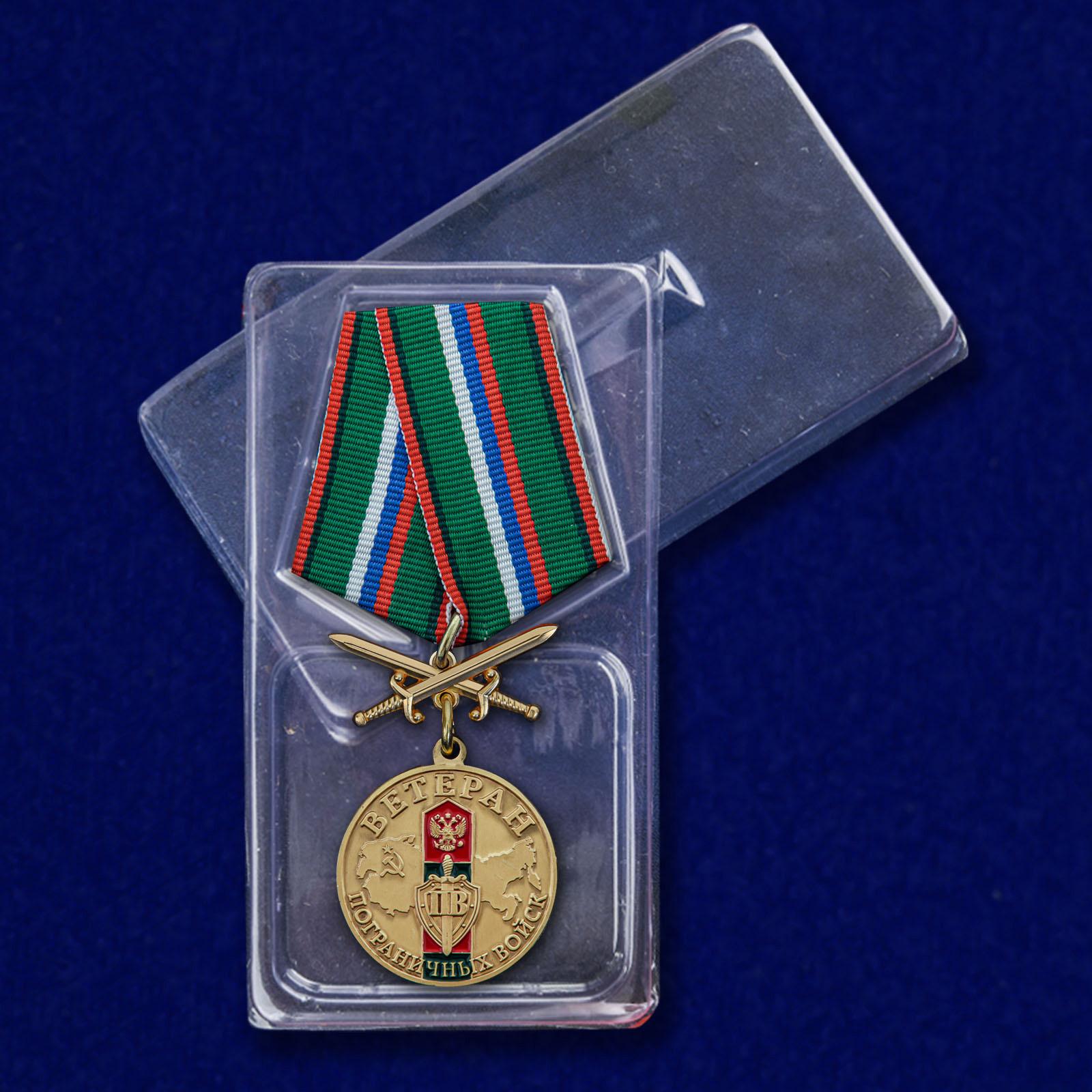 Памятная медаль Ветерану Пограничных войск - с доставкой