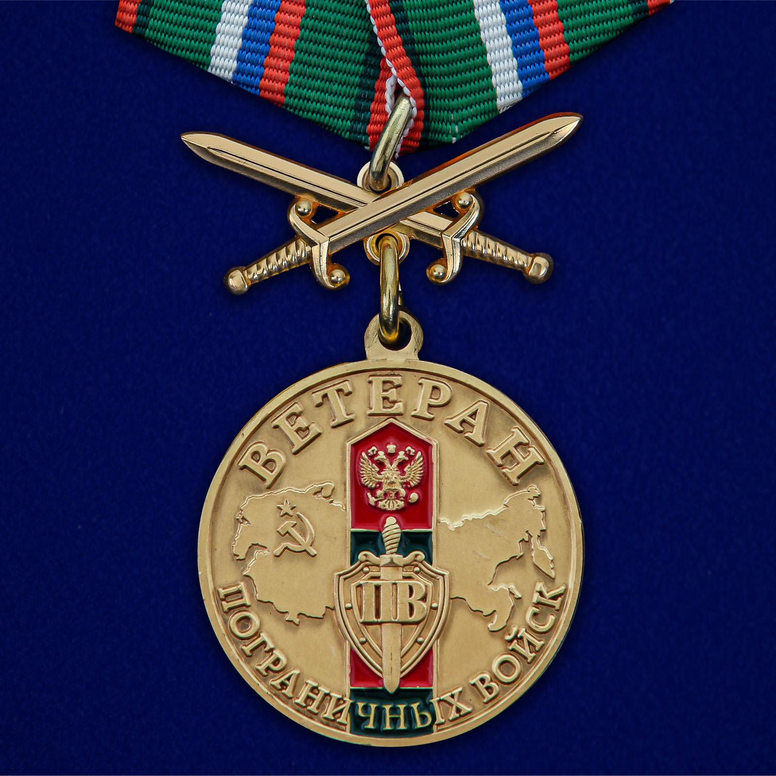 Памятная медаль Ветерану Пограничных войск