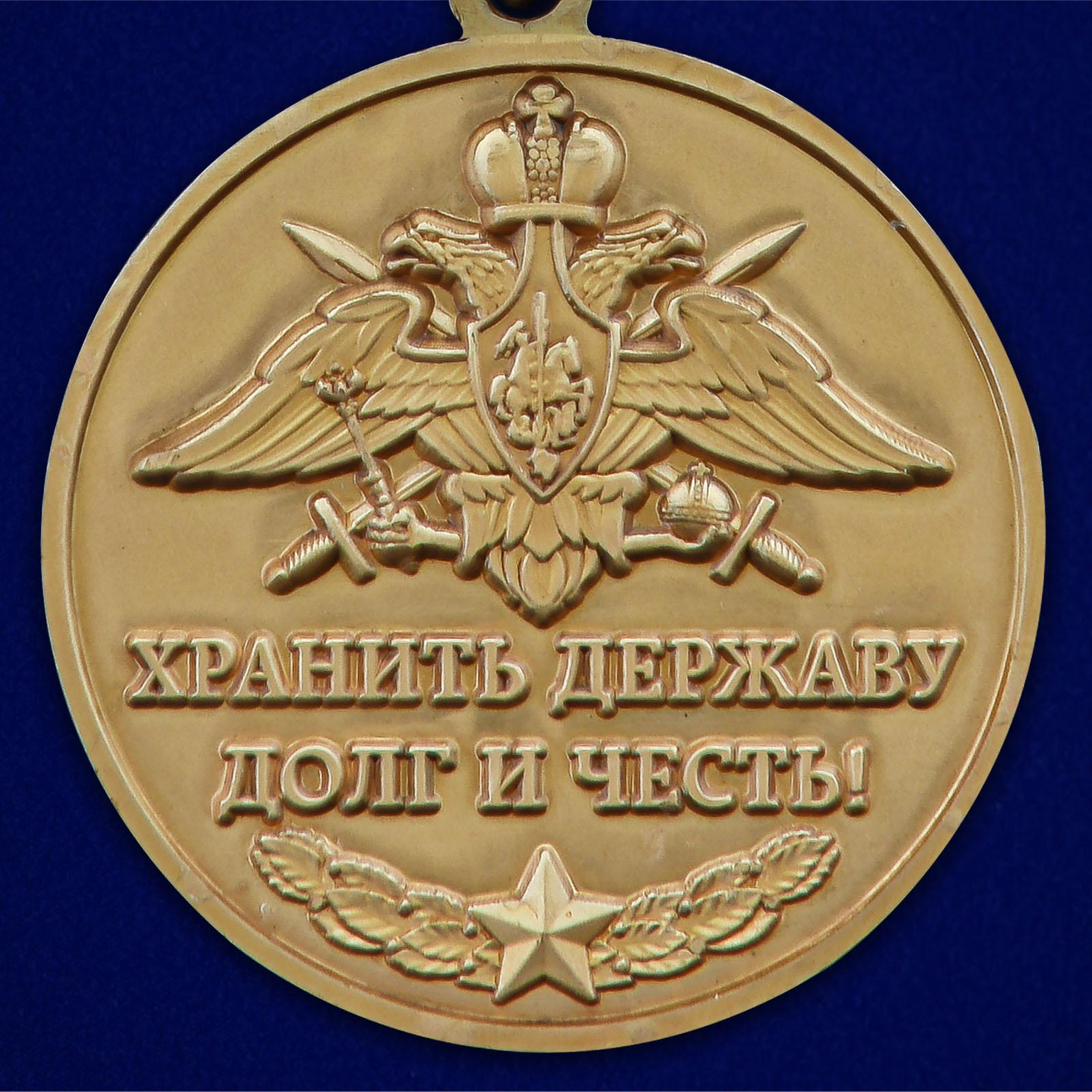 Памятная медаль Ветерану Пограничных войск - недорого