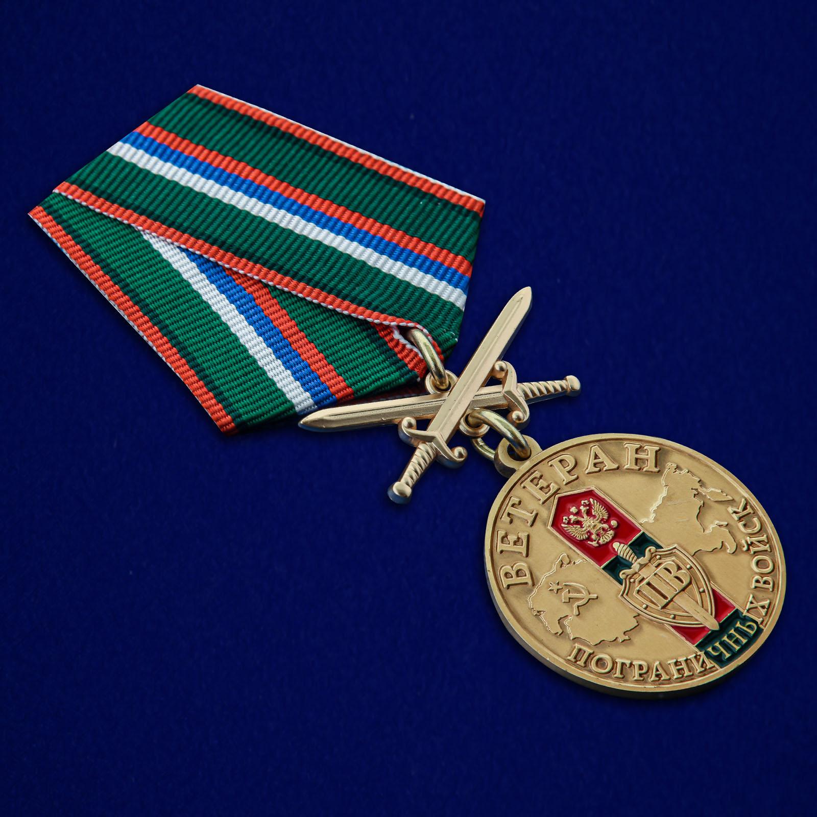 Купить медаль Ветерану Пограничных войск