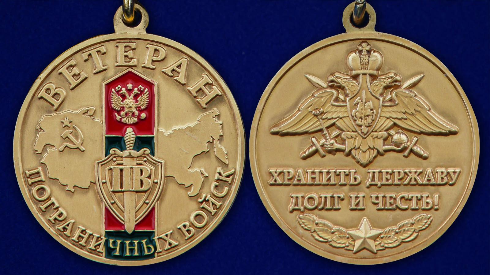 Памятная медаль Ветерану Пограничных войск - аверс и реверс