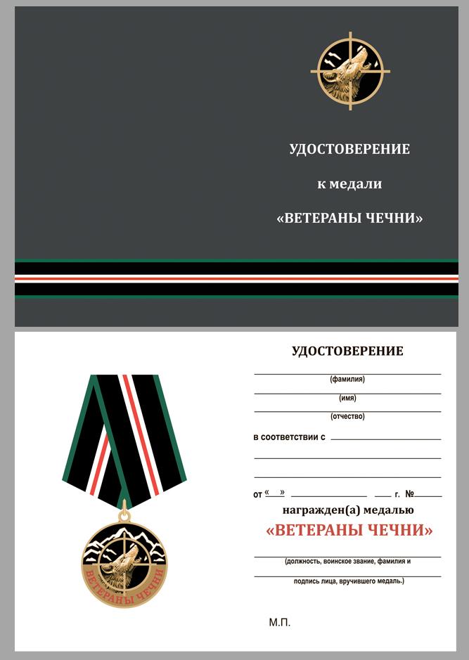 Памятная медаль Ветераны Чечни в футляре - удостоверение