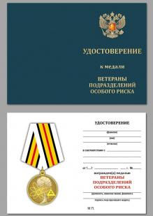 Памятная медаль Ветераны подразделений особого риска - удостоверение