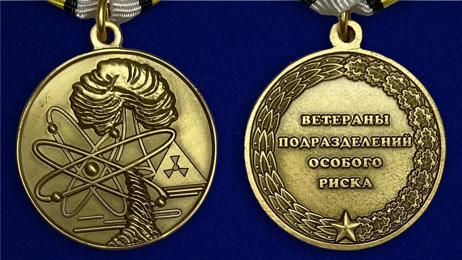 Памятная медаль Ветераны подразделений особого риска - аверс и реверс
