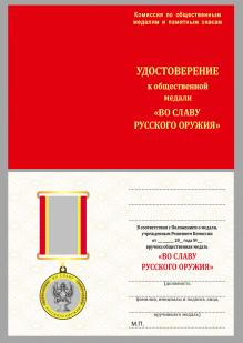 Памятная медаль Во славу русского оружия - удостоверение