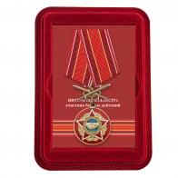 Памятная медаль Воину-интернационалисту