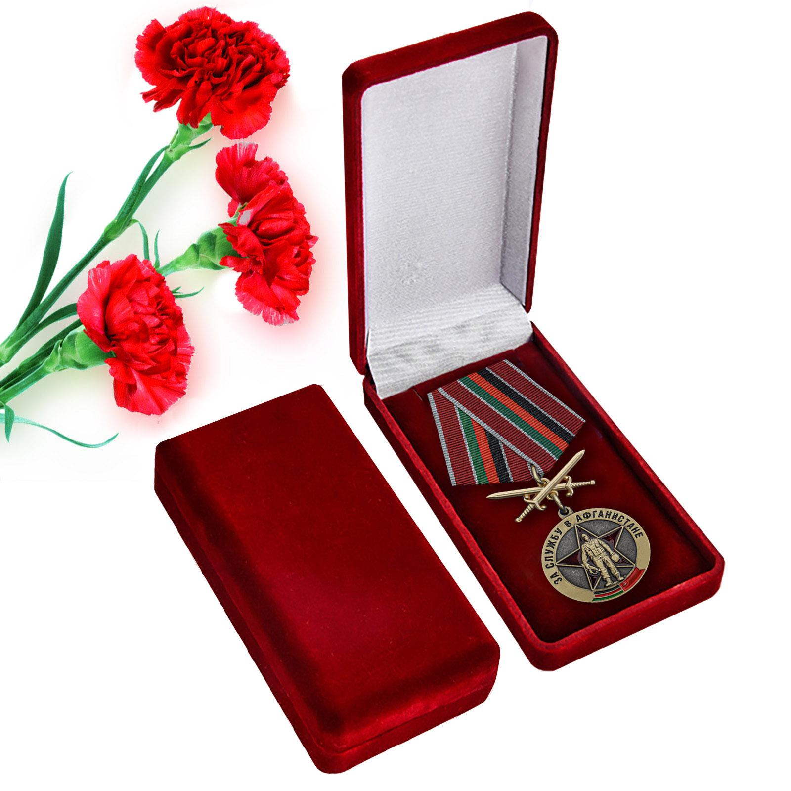 Купить медаль Воину-интернационалисту За службу в Афганистане онлайн