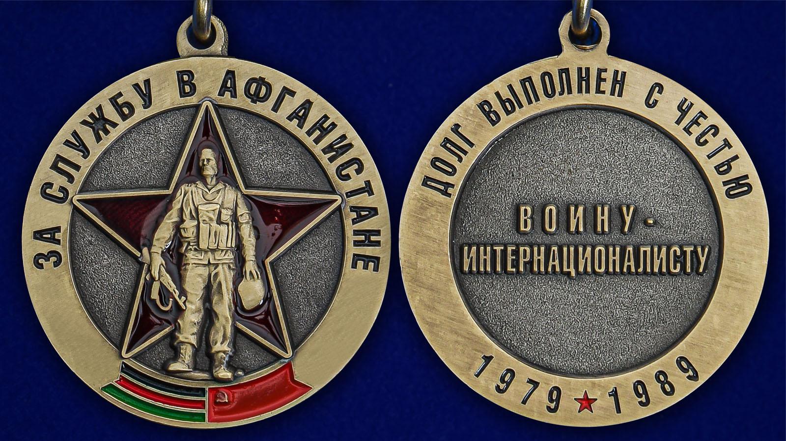 Памятная медаль Воину-интернационалисту За службу в Афганистане - аверс и реверс