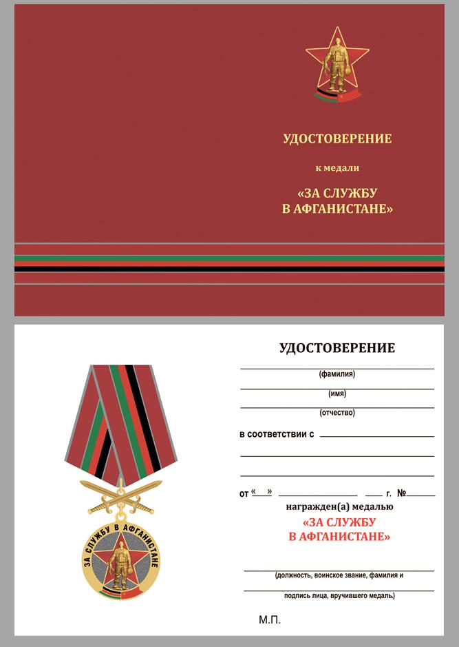 Памятная медаль Воину-интернационалисту За службу в Афганистане - удостоверение