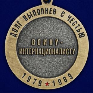 Памятная медаль Воину-интернационалисту За службу в Афганистане