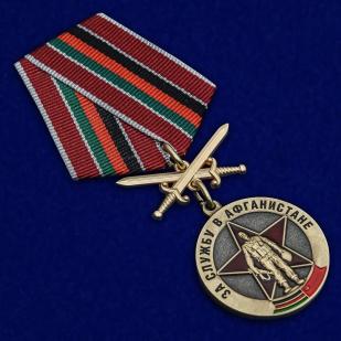 Памятная медаль Воину-интернационалисту За службу в Афганистане - общий вид