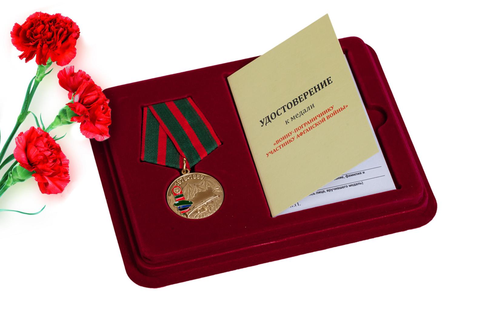 Купить памятную медаль Воину-пограничнику, участнику Афганской войны в подарок