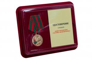 Памятная медаль Воину-пограничнику, участнику Афганской войны - в футляре с удостоверением