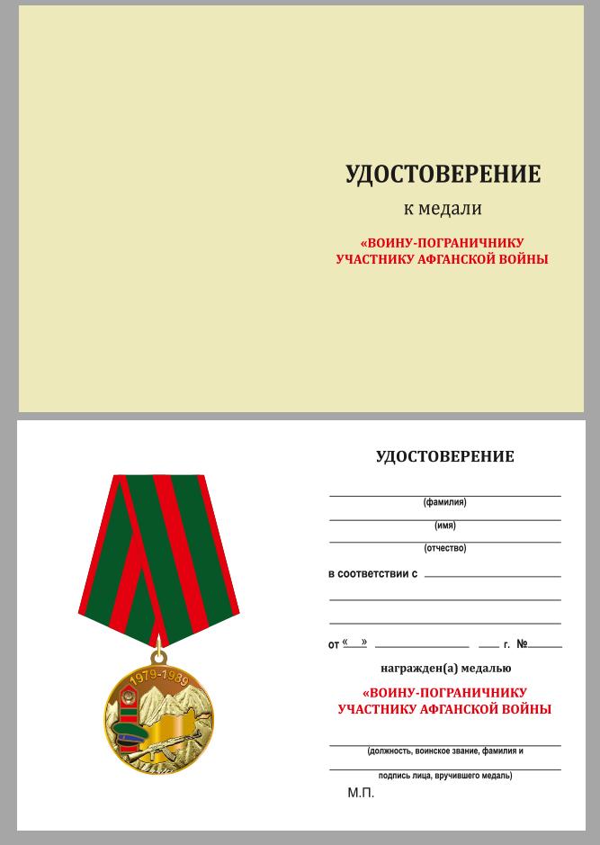 Памятная медаль Воину-пограничнику, участнику Афганской войны - удостоверение