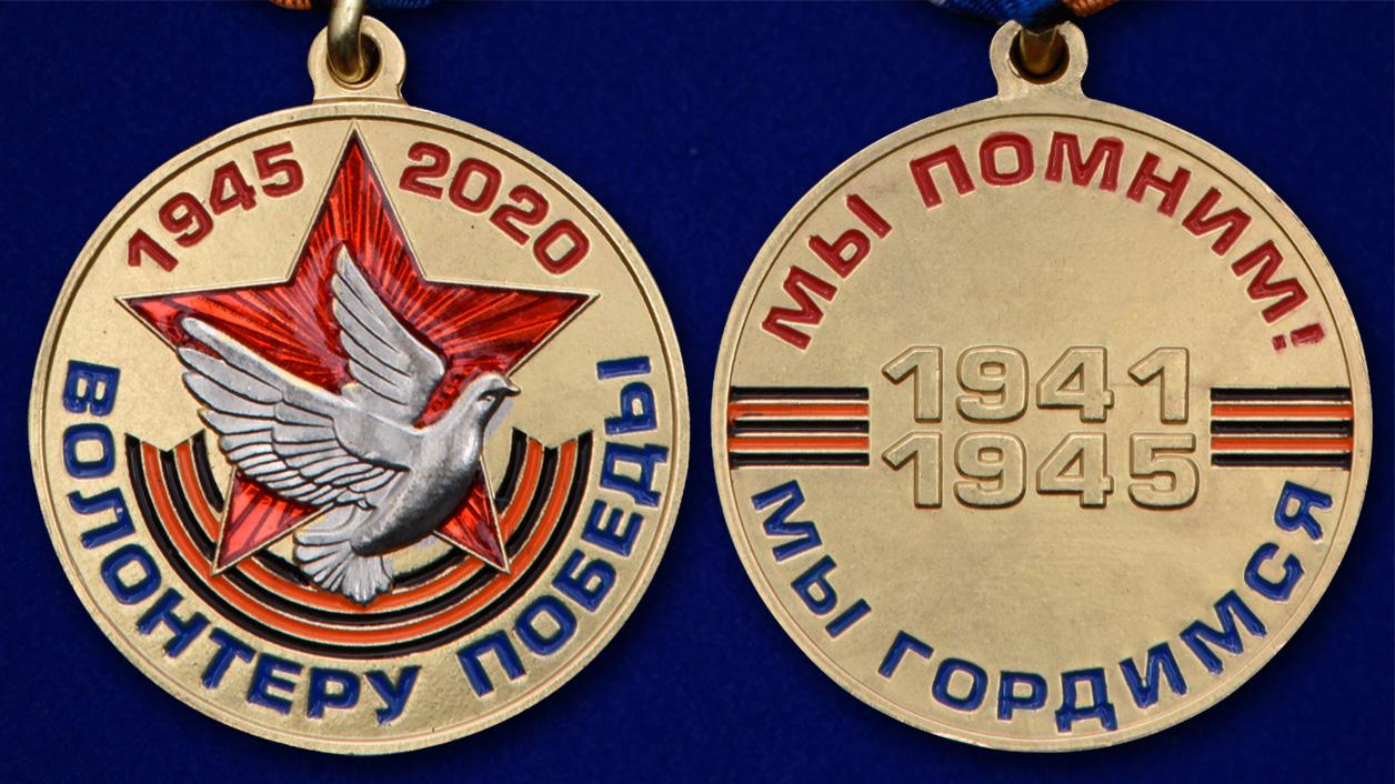 Памятная медаль Волонтеру Победы - аверс и реверс