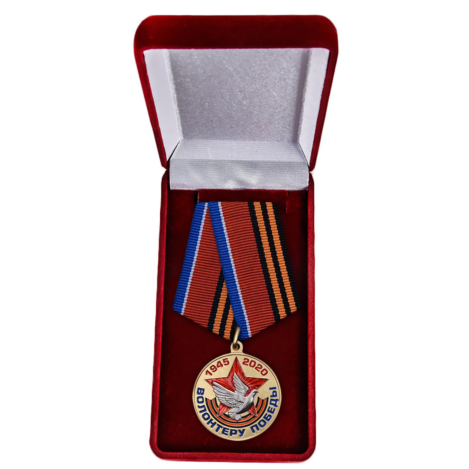 Памятная медаль Волонтеру Победы - в футляре