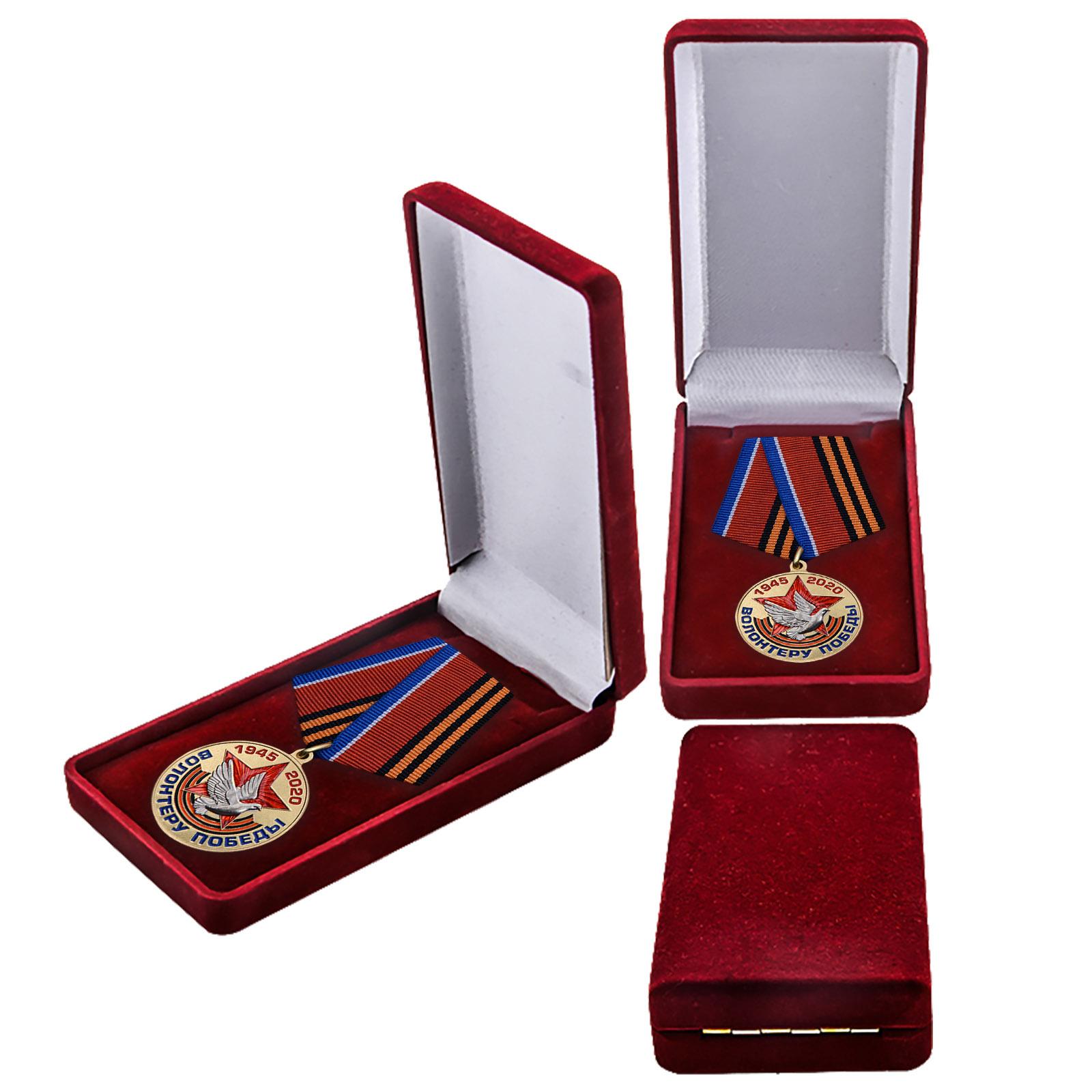 Памятная медаль Волонтеру Победы