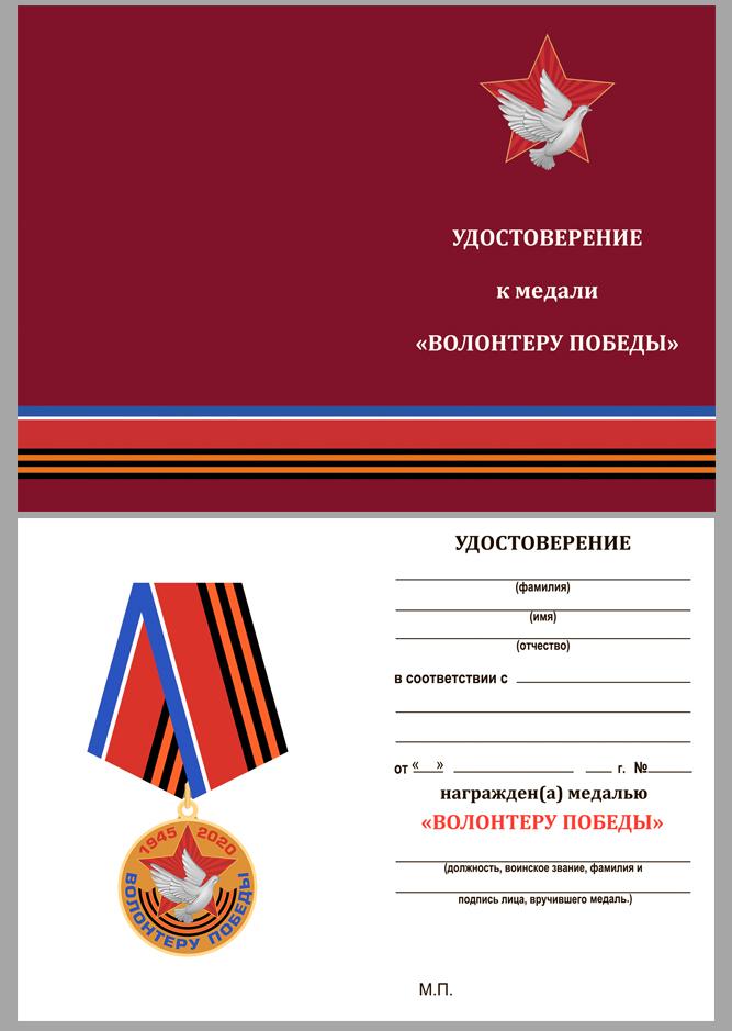 Памятная медаль Волонтеру Победы - удостоверение