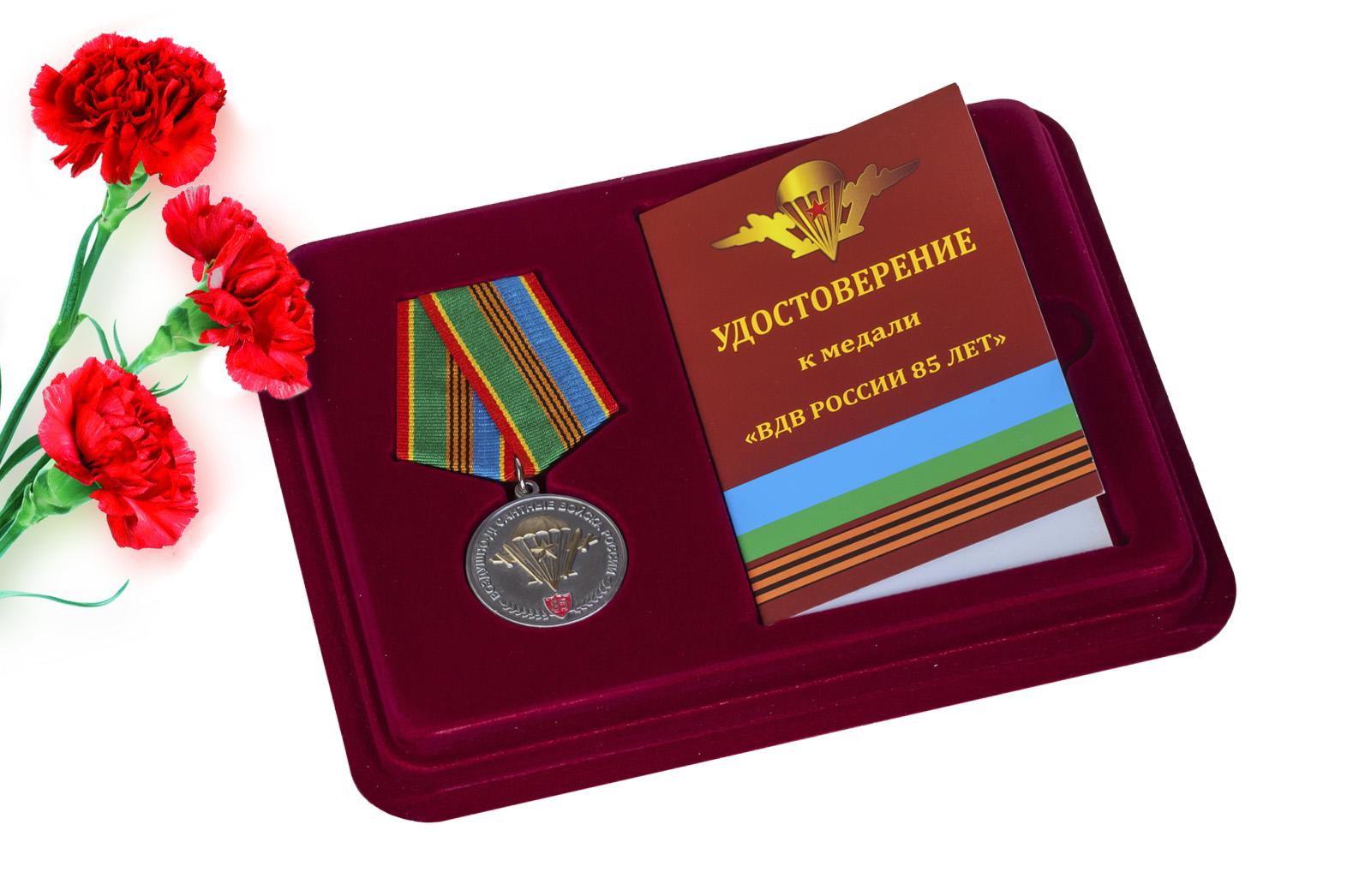 Купить памятную медаль Воздушно-десантные войска России по низкой цене