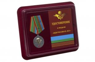 Памятная медаль Воздушно-десантные войска России - в футляре с удостоверением