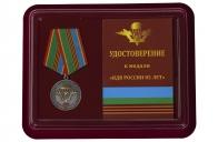 Памятная медаль Воздушно-десантные войска России