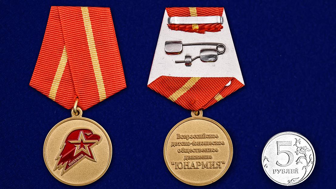 Памятная медаль Юнармии 1 степени - сравнительный вид