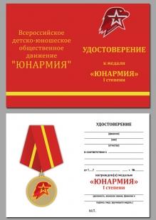 Памятная медаль Юнармии 1 степени - удостоверение