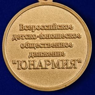 Памятная медаль Юнармии 1 степени