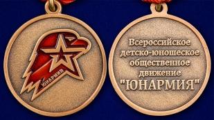Памятная медаль Юнармии 3 степени - аверс и реверс