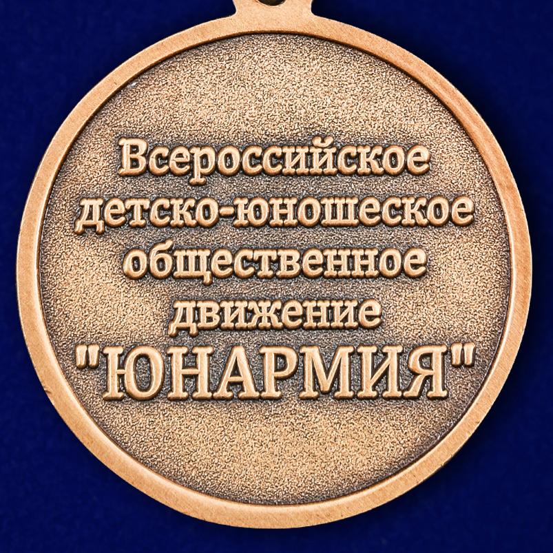 Памятная медаль Юнармии 3 степени