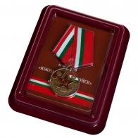 Памятная медаль Южная группа войск - в футляре