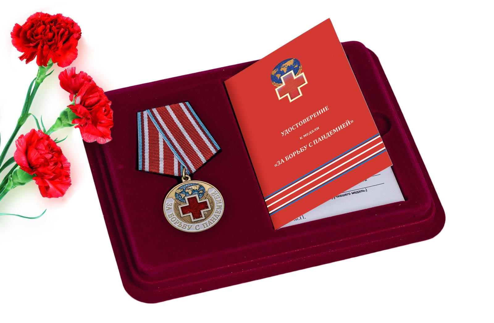 Купить медаль За борьбу с пандемией оптом или в розницу