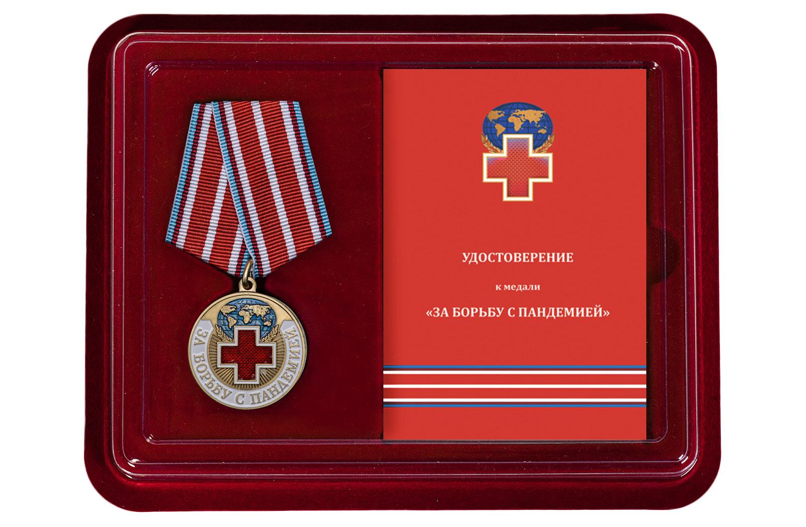 Памятная медаль За борьбу с пандемией - в футляре