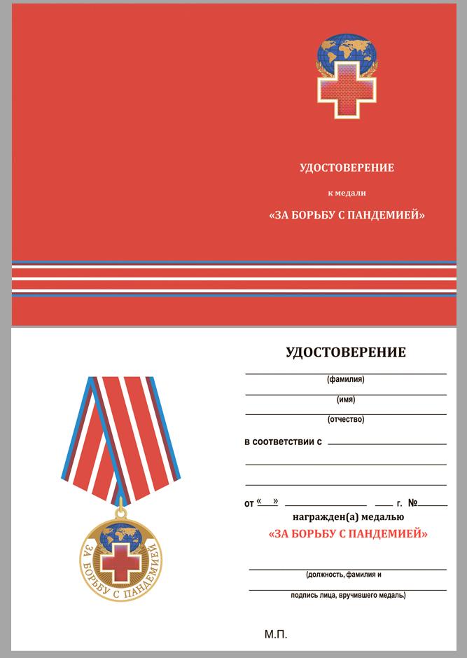 Памятная медаль За борьбу с пандемией - удостоверение