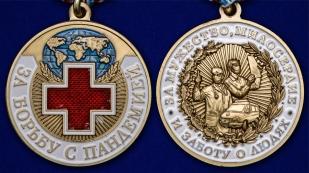 Памятная медаль За борьбу с пандемией - аверс и реверс