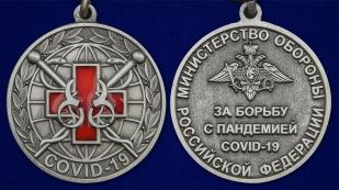 Памятная медаль За борьбу с пандемией COVID-19 - аверс и реверс