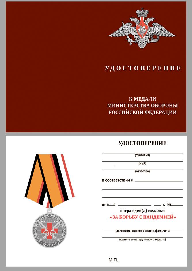Памятная медаль За борьбу с пандемией COVID-19 - удостоверение