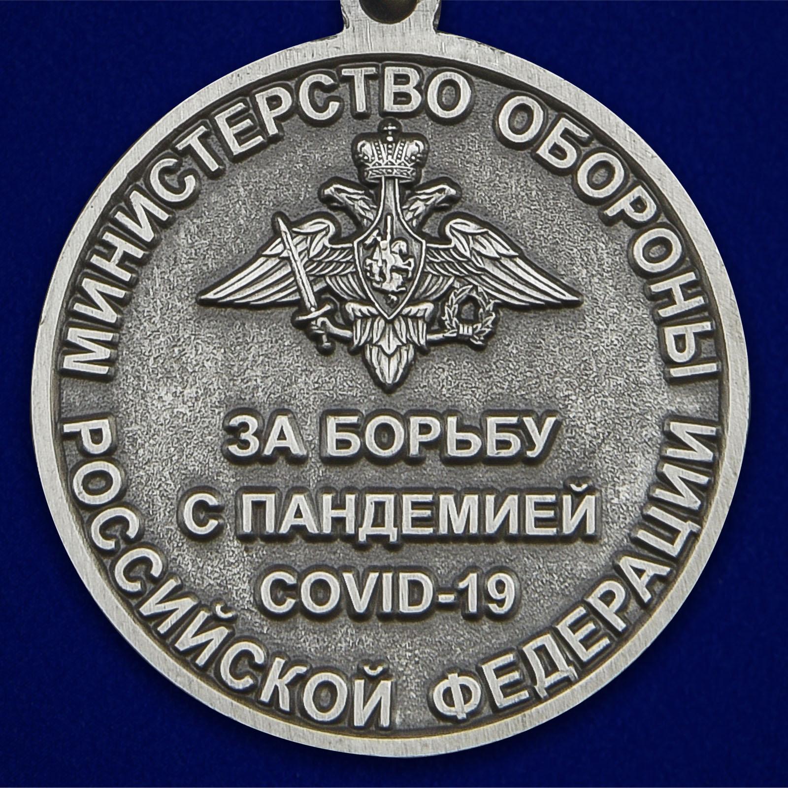 Памятная медаль За борьбу с пандемией COVID-19