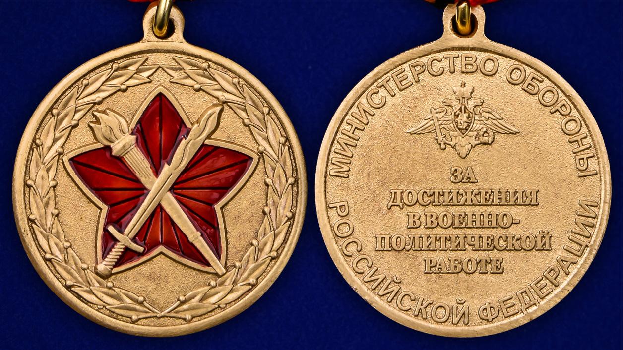 Памятная медаль За достижения в военно-политической работе - аверс и реверс