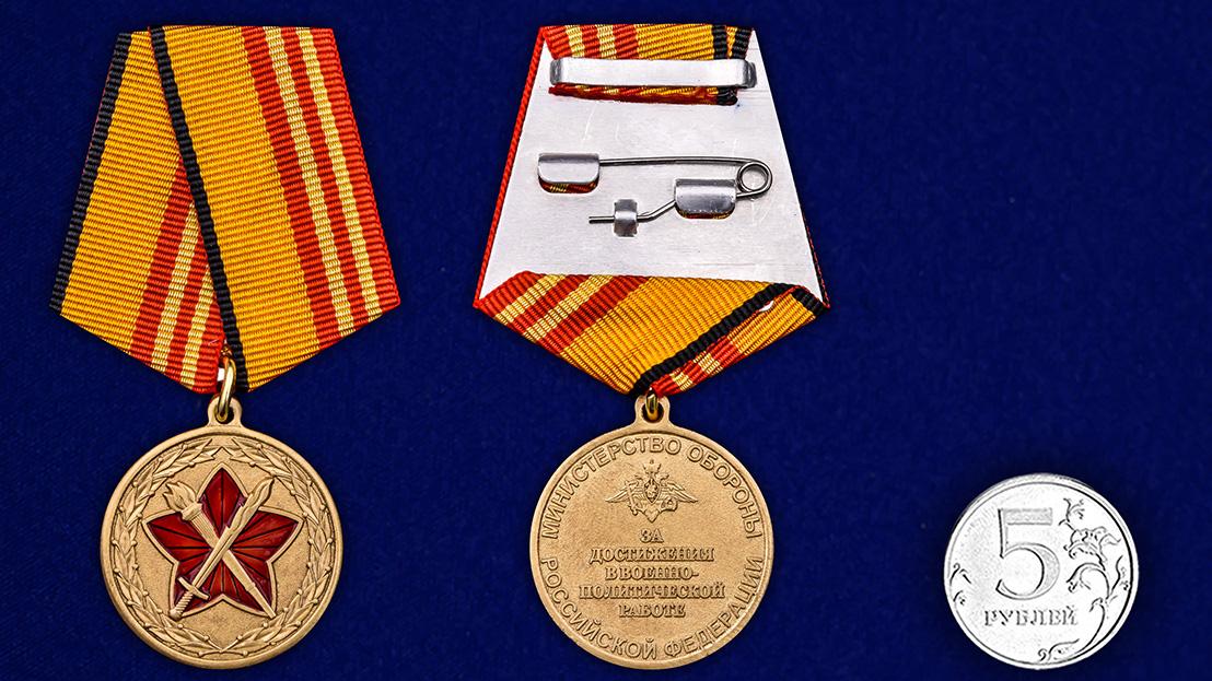 Памятная медаль За достижения в военно-политической работе - сравнительный вид