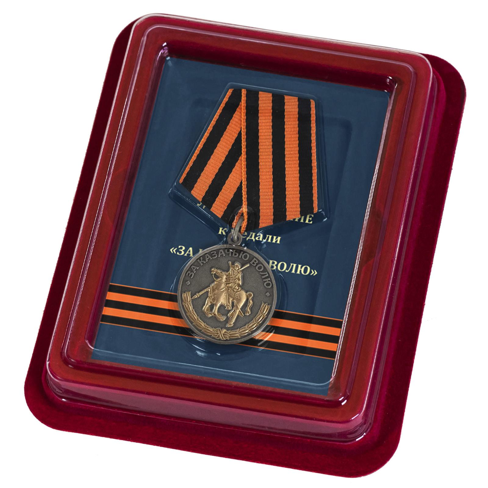 Памятная медаль За казачью волю (георгиевская лента) - в футляре