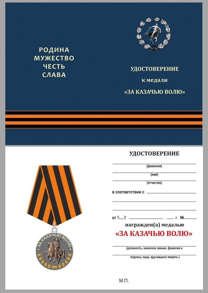 Памятная медаль За казачью волю (георгиевская лента) - удостоверение