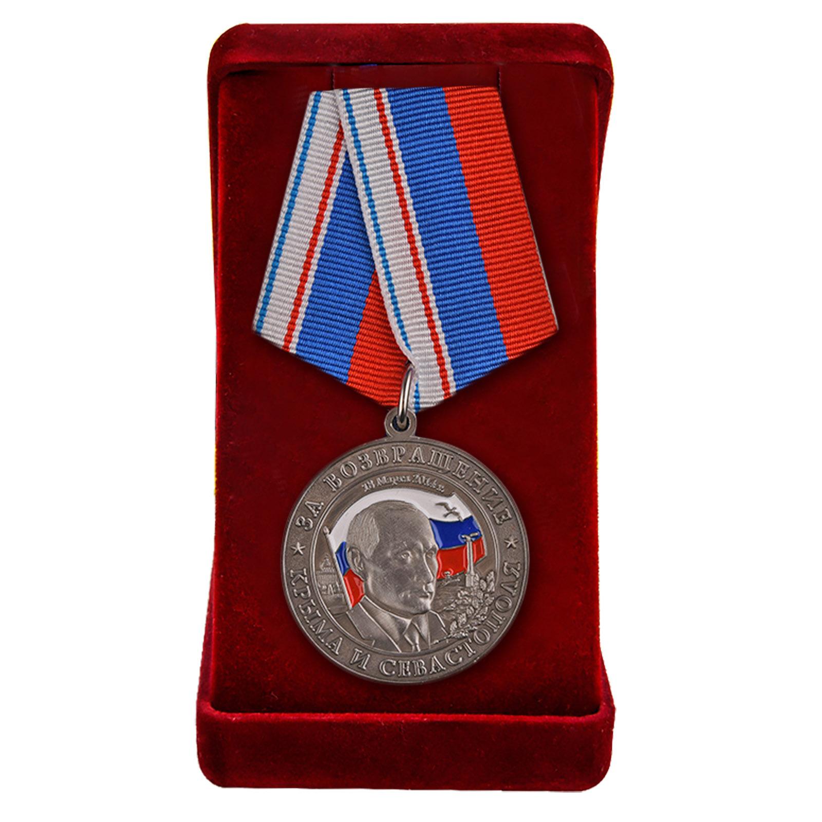 """Купить памятную медаль """"За Крым-2014"""" оптом или в розницу"""
